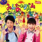 NHK「おかあさんといっしょ」最新ベスト みんなのリズム
