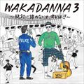 WAKADANNA 3〜絶対に諦めないよ、オレは!!〜