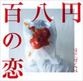 【CDシングル】百八円の恋