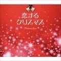 恋するクリスマス (3枚組 ディスク2)