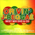 DRIVIN' J-REGGAE BEST MIX CD