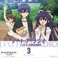 デート・ア・ライブII Presents DATE A RADIO DELUXE BOX 3 (2枚組 ディスク1)