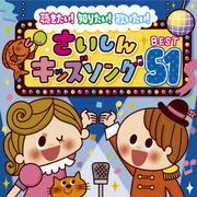 聴きたい!知りたい!歌いたい!さいしんキッズソングBEST51 (2枚組 ディスク1)