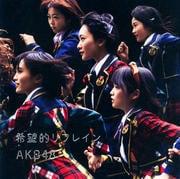 【CDシングル】希望的リフレイン<Type-A>