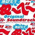 日本テレビ系 土曜ドラマ 地獄先生ぬ〜べ〜 オリジナル・サウンドトラック