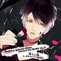 DIABOLIK LOVERS MORE CHARACTER SONG Vol.3 冷たい血 Vo.無神ルキ
