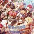 『戦場の円舞曲』 オリジナルサウンドトラック-Deluxe Edition- (2枚組 ディスク2)