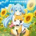 TVアニメ『天体のメソッド』 オリジナルサウンドトラック「霧弥湖町音楽散歩」 (2枚組 ディスク2)