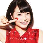 アイのうたJ-POP NON STOP MIX.2 →mixed by DJ FUMI★YEAH!