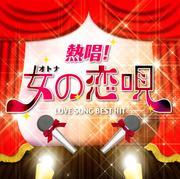 熱唱!女(オトナ)の恋唄〜ラブソング・ベスト・ヒット〜