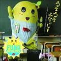 うき うき ふなっしー♪〜ふなっしー公式アルバム 梨汁ブシャー!〜
