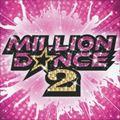 ミリオンダンス2