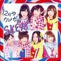 【CDシングル】12月のカンガルー<Type-D>