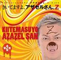 TVアニメ「よんでますよ、アザゼルさん。Z」 DJCD きいてますよ、アザゼルさんZ 第2巻