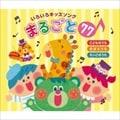いろいろキッズソングまるごと77!〜こどものうた・おぼえうた・えいごのうた〜 (3枚組 ディスク1)