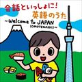 会話といっしょに!英語のうた Welcome to JAPAN(OMOTENASHI)