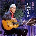 ギターで奏でる日本のうた 〜男と女のブルース〜 [インストゥルメンタル]