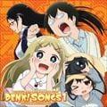 アニメ『デンキ街の本屋さん』キャラクターソングCD DENK!SONGS1