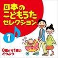 日本のこどもうたセレクション 1 〜0歳から1歳のどうよう