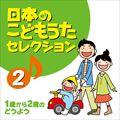 日本のこどもうたセレクション 2 〜1歳から2歳のどうよう