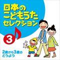 日本のこどもうたセレクション 3 〜2歳から3歳のどうよう