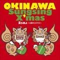 美ら歌よ 〜三線クリスマス〜