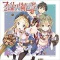 フレイム王国興亡記 ドラマCD『乙女の戦い』-Sweet Girl's War-