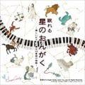 眠れる星のおんがく〜美しいピアノで綴る12星座の物語〜 [インストゥルメンタル]