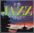 京都 Jazz Classics〜The Best〜