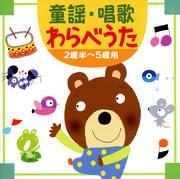 童謡・唱歌・わらべうた-2歳半〜5歳用 (2枚組 ディスク1)
