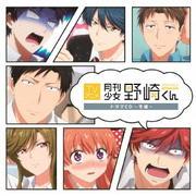 TVアニメ 「月刊少女野崎くん」 ドラマCD〜冬編〜