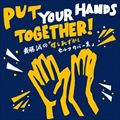 Put Your Hands Together!斎藤誠の「嬉し恥ずかしセルフカバー集」