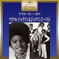 プレミアム・ツイン・ベスト アイルビーゼア〜 マイケル・ジャクソン&ジャクソン5 (2枚組 ディスク1)