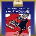 プレミアム・ツイン・ベスト オールディーズ(ロック編) (2枚組 ディスク1)
