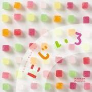 オルゴール・セレクション にじいろ [インストゥルメンタル] (2枚組 ディスク2)
