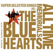 THE BLUE HEARTS 30th ANNIVERSARY ALL TIME MEMORIALS 〜SUPER SELECTED SONGS〜 (3枚組 ディスク1) -meldac side-