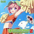 ほめられてのびるらじおZ vol.13 (2枚組 ディスク1)