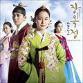「チャン・オクチョン〜愛に生きる」オリジナル・サウンドトラック (2枚組 ディスク1)