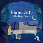 ピアノ・カフェ〜ヒーリング・ボッサ〜 [インストゥルメンタル]
