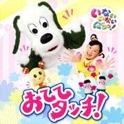 NHK「いないいないばあっ!」おててタッチ!