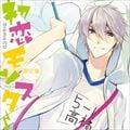ドラマCD「初恋モンスター」 (2枚組 ディスク1)