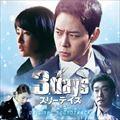 スリーデイズ〜愛と正義〜オリジナル サウンドトラック