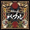 【CDシングル】バブル (2枚組 ディスク1)