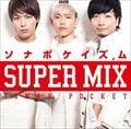 ソナポケイズム SUPER MIX (2枚組 ディスク1)