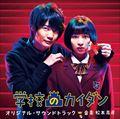 日本テレビ系土曜ドラマ 学校のカイダン オリジナル・サウンドトラック