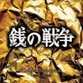 関西テレビ・フジテレビ系ドラマ 銭の戦争 オリジナルサウンドトラック