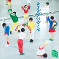 【CDシングル】もんだいガール
