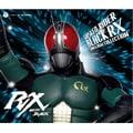 仮面ライダーBLACK RX SONG&BGM COLLECTION (3枚組 ディスク1)
