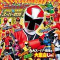 手裏剣戦隊ニンニンジャー&スーパー戦隊 ミニアルバム1