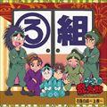 NHKアニメ「忍たま乱太郎」ドラマCD ろ組の段〜上巻〜